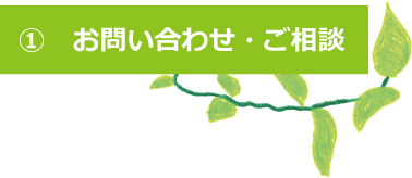 トニースタイルOEMご相談