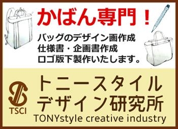 トニースタイル製作部ブログ
